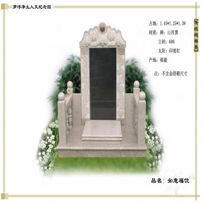 罗浮山墓园福海园祥安墓