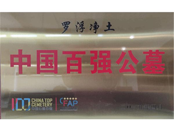 中国百强公墓