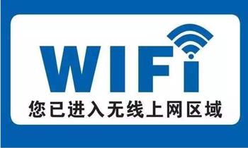 wifi覆盖